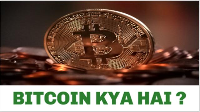 Bitcoin Kya Hai Aur Bitcoin Se Paise Kaise Kamaye ?