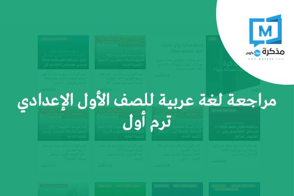 مراجعة لغة عربية للصف الأول الإعدادي ترم أول