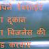 अपने वेबसाइट या दुकान या बिजनेस की एड करवाए Apne Website Dukan ya Bijnes ki ad karwayen