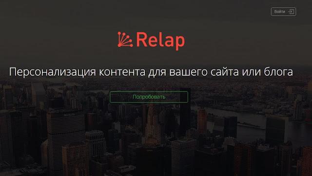 Relap.io - главная страница