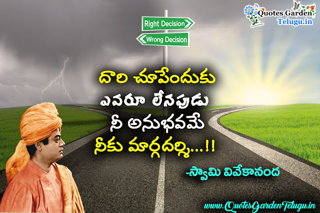 Best of Swami Vivekananda telugu inspiring thoughts Quotes