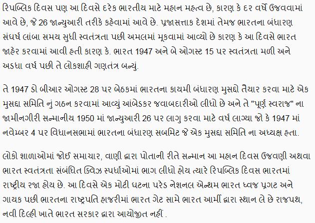 Republic Day Essay in Gujarati