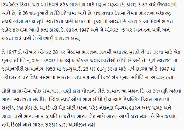 Republic Day Essay in Gujarati