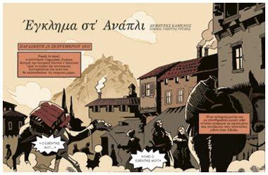 """""""Έγκλημα στ΄ Ανάπλι"""": Αστυνομικό κόμικ με φόντο το Ναύπλιο του 1831"""