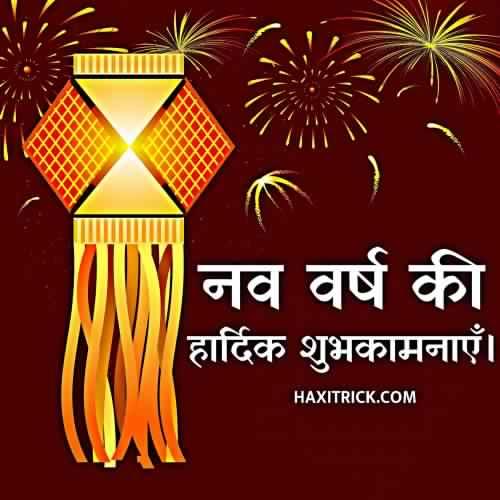 भारतीय हिन्दू नववर्ष गुडी पडवा शुभकामना शायरी फोटो
