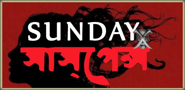 sunday suspense 2019 mp3 download free webmusic