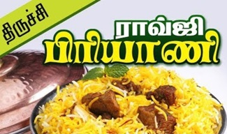 Raoji Biriyani Hotel in Trichy | Famous Biryani in Trichy | Best Biryani Restaurants