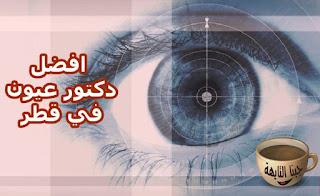 افضل دكتور عيون في قطر Best Eye Doctor in Qatar