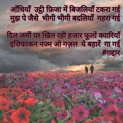 Monsoon Quotes
