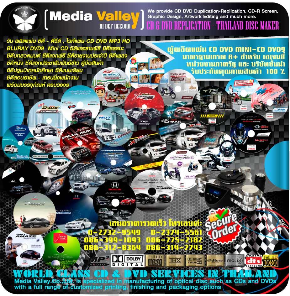 ร้าน จำหน่าย ซีดี,ราย ชื่อ ผู้ ผลิต ซีดี,บริษัท จำหน่าย ซีดี,โรงงาน ผลิต แผ่น ซีดี,ผลิต cd,ไรท์ cd,ร้านสกรีนแผ่นซีดี ฟอร์จูน,รับสกรีนแผ่นซีดี ลาดพร้าว,โรงงาน ผลิต แผ่น dvd,บริษัทผลิตแผ่นซีดี,สกรีน แผ่น ซีดี,ปั๊มแผ่น dvd,สกรีนแผ่น dvd ลาดพร้าว,โรงงานผลิตซีดี,ไรท์ cd,ร้านสกรีนแผ่นซีดี