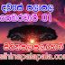 Lagna Palapala Ada Dawase  | ලග්න පලාපල | Sathiye Lagna Palapala 2019 | 2019-02-01
