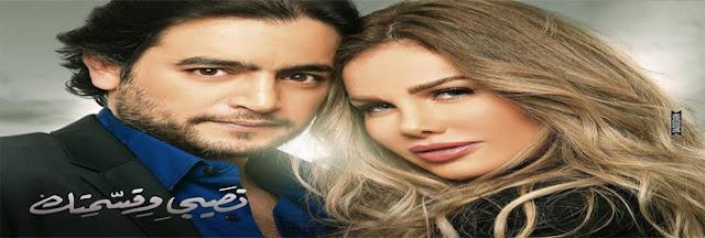 شاهد او لاين حلقات مسلسل نصيبي وقسمتك عربي مشاهدة لايف