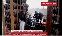 ΣΟΚΑΡΙΣΤΙΚΕΣ ΕΙΚΟΝΕΣ❗ Στη δημοσιότητα βίντεο με τον απεγκλωβισμό των απανθρακωμένων σορών του τραγικού τροχαίου στη Θήβα ➤➕〝📹ΒΙΝΤΕΟ〞