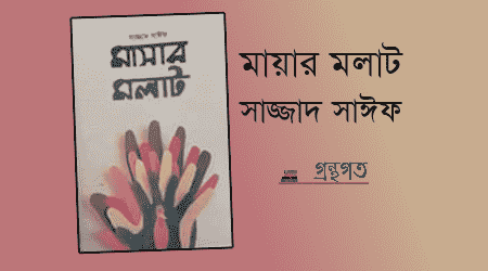 মায়ার মলাট| সাজ্জাদ সাঈফ