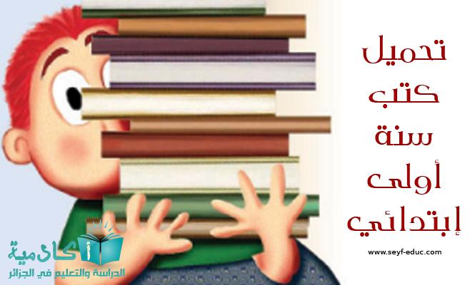 تحميل جميع الكتب المدرسية  الجديدة 2017  للسنة الأولى ابتدائي