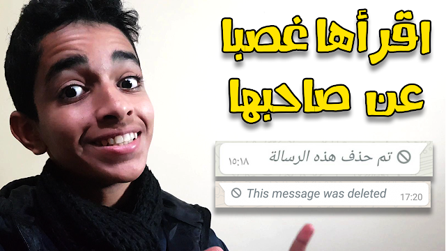 خدعة رهيبة لقراءة رسائل الواتس اب المحذوفة رغما عن أنف صاحبها !! ستشكرني كثيرا بعد هذا الفيديو