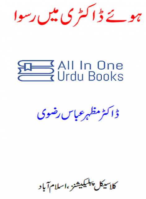 Huway Doctory Mein Ruswa Urdu Book by Dr. Syed Mazhar Abbas Rizvi