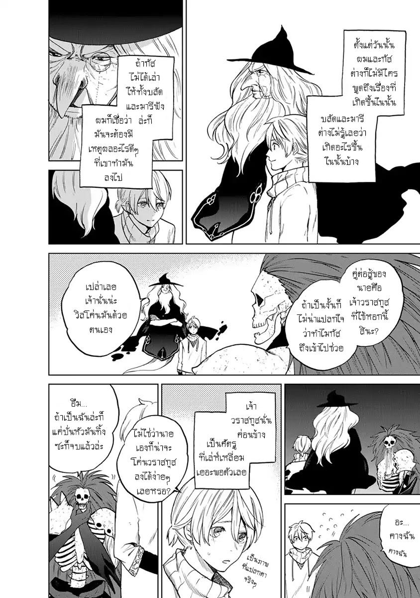 อ่านการ์ตูน Saihate no Paladin ตอนที่ 5 หน้าที่ 2