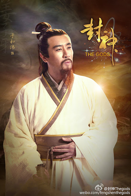 The Gods character poster Yu He Wei