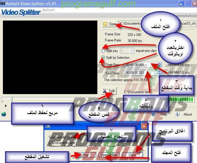 تحميل برنامج boilsoft video splitter مع السيريال