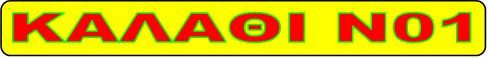 http://autopat-kalathi.blogspot.gr/2014/05/01.html
