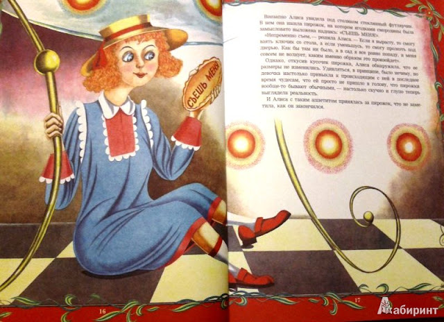 """Иллюстрация к книге Кэрролла """"Алиса в Стране Чудес"""""""