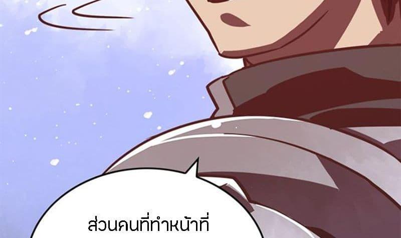 อ่านการ์ตูน I Am The Sorcerer King ตอนที่ 8 หน้าที่ 36