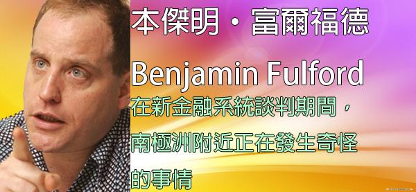 揭密者本傑明·富爾福德 Benjamin Fulford訊息
