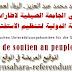 Les cadres du Front Polisario participeront à la campagne internationale pour l'organisation d'un référendum au Sahara Occidental