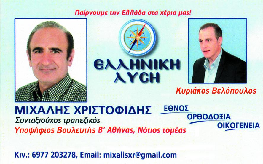 Μιχάλης Χριστοφίδης υποψήφιος Βουλευτής Β' Αθήνας –Νότιος τομέας - με το Κόμμα του Κυριάκου Βελόπουλου «Ελληνική Λύση» - Βιογραφικό