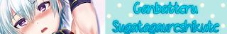 http://starbluemanga.blogspot.mx/2015/07/ganbatteru-sugatagaureshikute.html