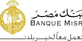 الأن أجدد أعلان وظائف خالية بنك مصر لعام 2018-2019 الموقع الرسمي لبنك مصر Banque Misr بالاواق المطلوبة وشروط التقديم ورابط التسجيل