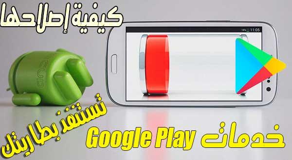 خدمات Google Play على هاتفك تستنزف البطاريه: كيفية إصلاحها