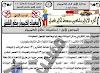 افضل مراجعة نهائية فى الحاسب الالى للصف الاول الاعدادى ترم اول 2021 ناصر عبد التواب