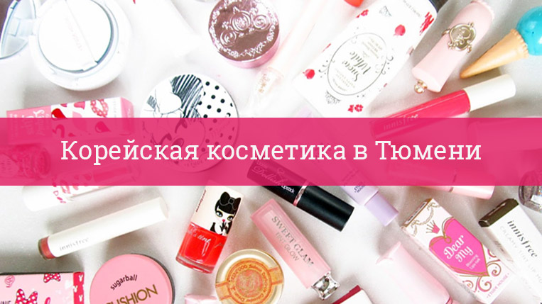 Косметика мак тюмень купить косметика холи ленд официальный сайт где купить