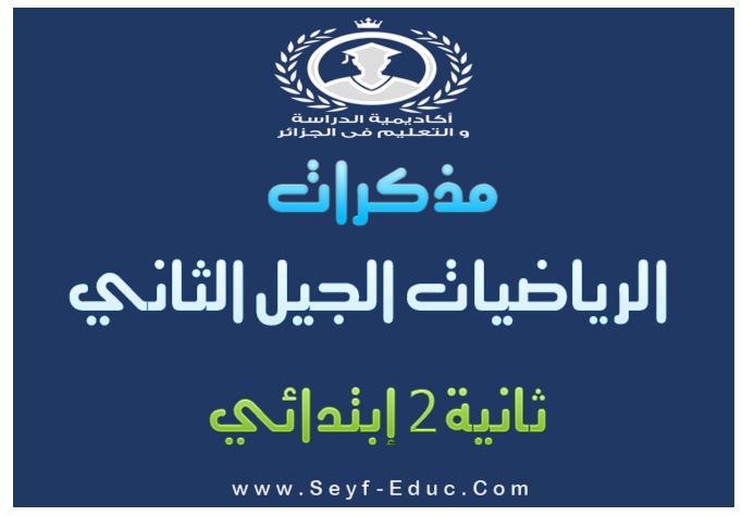 مذكرات الرياضيات ثانية إبتدائي مناهج الجيل الثاني - 2016/2017