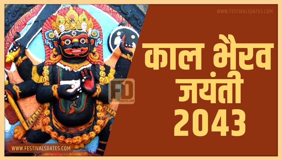 2043 काल भैरव जयंती तारीख व समय भारतीय समय अनुसार