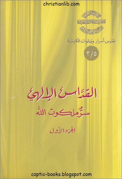 كتاب القداس الالهي سر ملكوت الله ج1- الاب  اثناسيوس المقاري