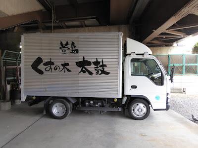 「萱島 くすの木 太鼓」の車