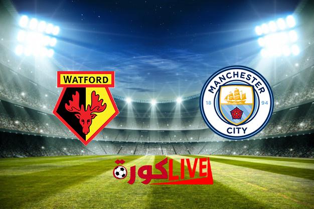 مشاهدة مباراة مانشستر سيتي وواتفورد بث مباشر بتاريخ 18-05-2019 نهائي كأس الإتحاد الإنجليزي