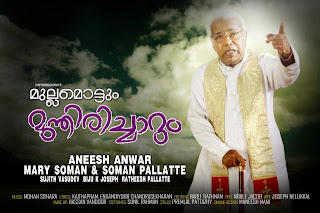 poster of mullamottum munthiricharum
