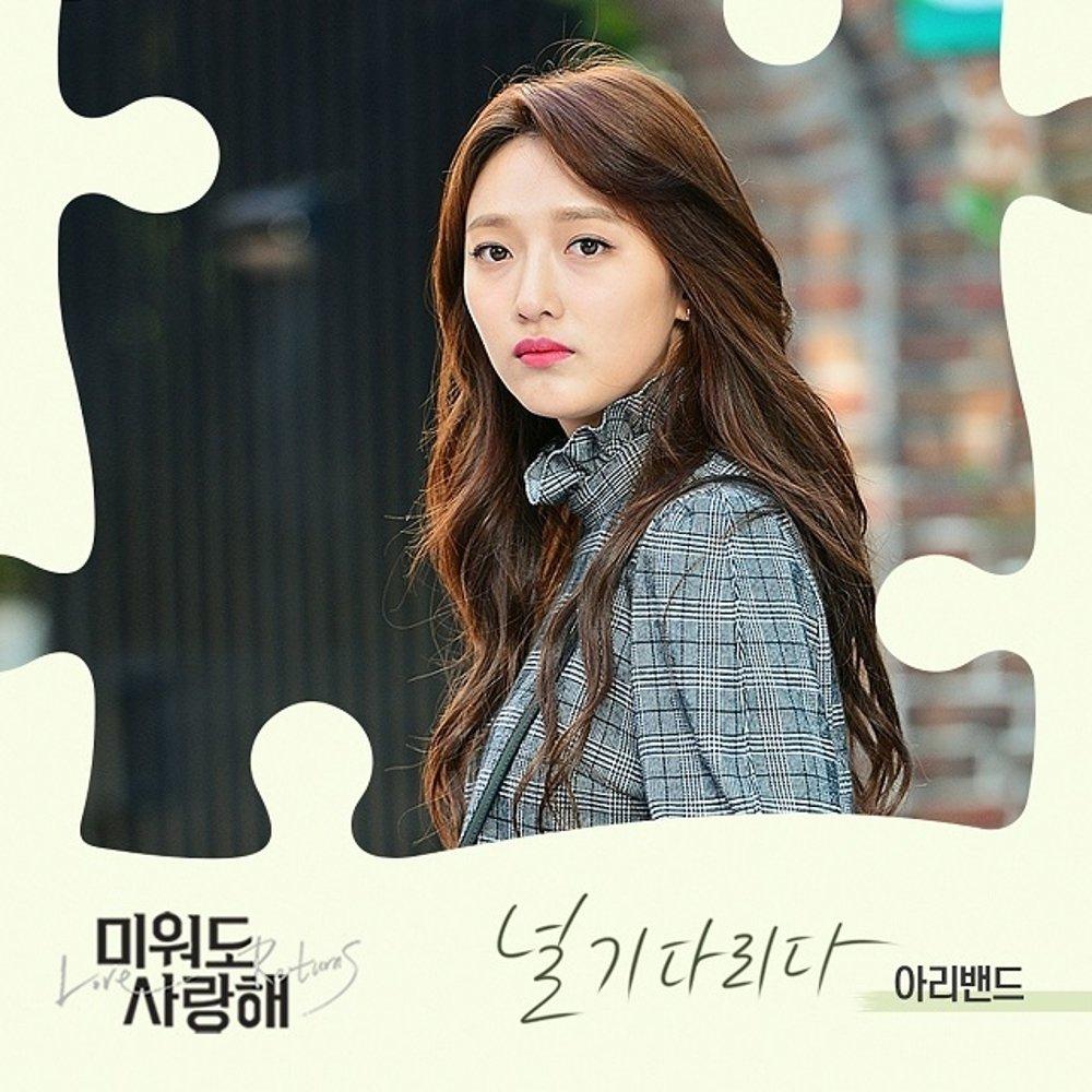 [Single] Arie Band 아리밴드 - 널 기다리다 Love Returns OST Part 7