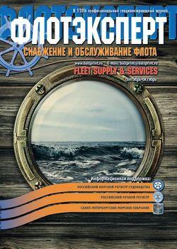Читать онлайн журнал<br>Флотэксперт (№5 сентябрь-октябрь 2016) <br>или скачать журнал бесплатно