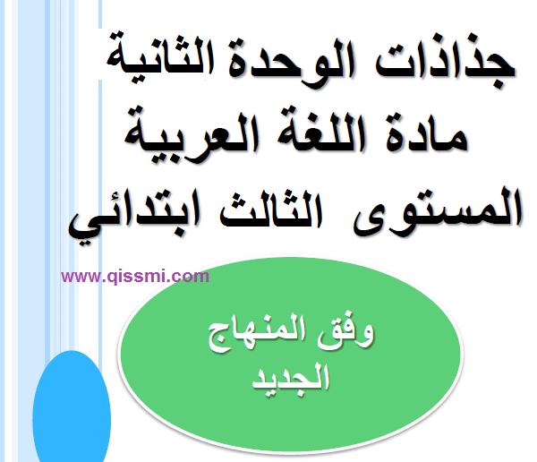 جذاذات اللغة العربية للسنة الثانية من التعليم الابتدائي وفق المنهاج المنقح 2019-2020