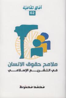 ملامح حقوق الإنسان في التشريع الإسلامي - محمد محفوظ