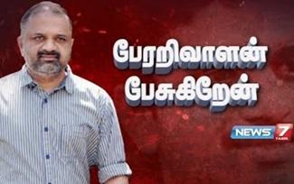 Perarivalan Pesukiren 24-09-2018 News 7 Tamil