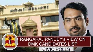 Rangaraj Pandey's View on DMK Candidates list for Civic Polls
