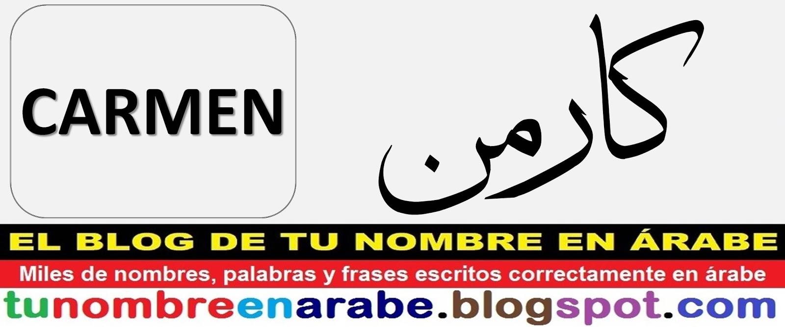 Tu Nombre En árabe Nombres En Arabe C