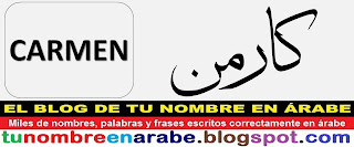 Nombre de Carmen en letras arabes