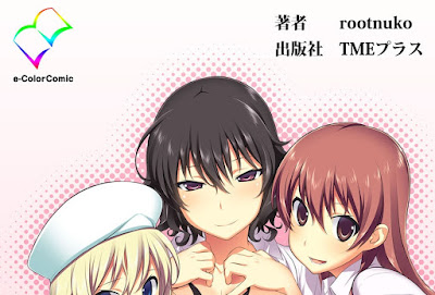 [Manga] てにおは!~女の子だってホントはエッチだよ?~【フルカラー成人版】Complete版 Raw Download